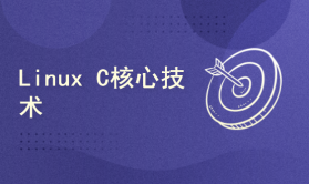 Linux C核心技术