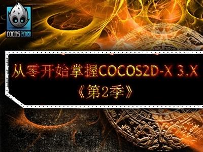 Cocos2d-x 3.x视频教程第2季__基本概念和基础知识