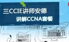 思科专职三CCIE讲师讲解CCNA专题