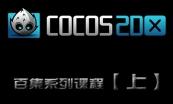 Cocos2d-x 3 实战 百集系列课程套餐