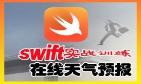 Swift实战训练在线天气预报案例视频教程