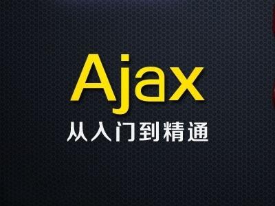 Ajax技术精讲视频教程