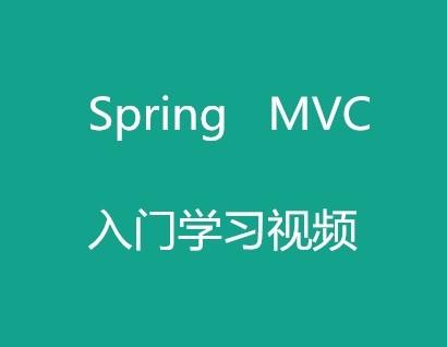 SpringMVC从入门到精通视频教程