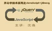 互联网实战开发学习套餐(PHP+Java+js+jquery)