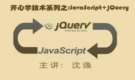 JavaScript+jQuery第一季【开心学技术系列】视频课程