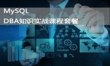 MySQL企业级入门基础运维DBA知识实战课程专题