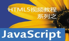 HTML5视频教程系列之Javascript学习篇