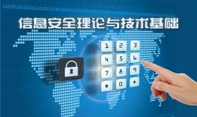 网络安全理论与技术基础