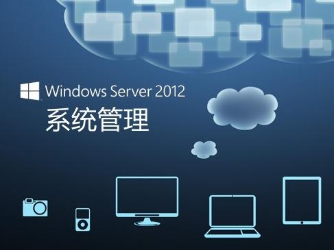 基础课:Windows Server 2012系统管理视频课程