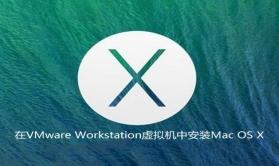 在VMware Workstation虚拟机中安装Mac OS X操作系统视频课程