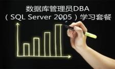 数据库管理员DBA(SQL Server 2005)专题