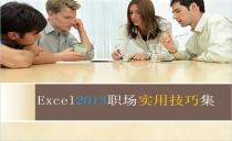 Excel 2013职场实用技巧视频教程
