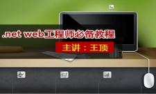 王顶教你2个月成为一名.net web工程师套餐课程