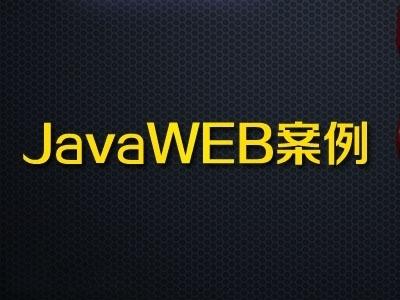 JavaWEB综合案例视频教程【主讲:佟刚】