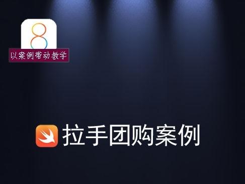 拉手团购案例iOS8完全基于Swift语言视频教程
