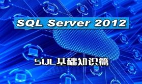 SQL Server 2012 实战培训系列课程-SQL基础知识篇