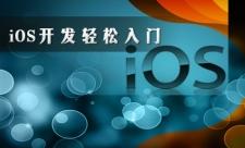 iOS开发轻松入门系列视频教程