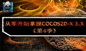 【李宁】Cocos2d-x 3.x视频教程第4季__标签和菜单
