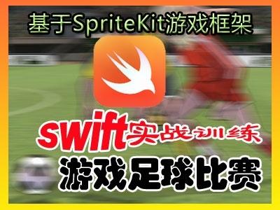 Swift实战训练SpriteKit引擎足球游戏比赛教程