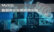 MySQL数据库企业级应用实战视频课程专题(Linux运维必学)