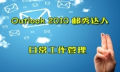 【叶莉丽】办公达人晋级套餐(Word排版+Excel报表+Visio2010+Outlook2010)