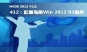 微软认证解决方案专家(MCSE 2012)职业学习路线图专题