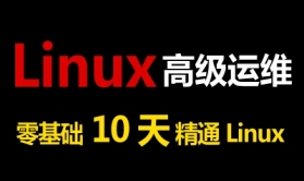Linux基础与提升-LVM和磁盘配额的配置和管理-LVM快照(第12天)